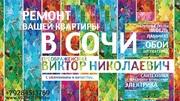 Ремонт квартиры в Сочи под ключ за 1 месяц от 5000 руб/кв.м